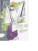 陰陽師 5 青竜 (Jets comics)(ジェッツコミックス)