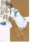 陰陽師 8 大陰 (Jets comics)(ジェッツコミックス)