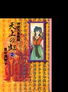 天上の虹 持統天皇物語 2