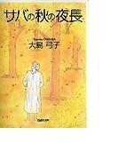 サバの秋の夜長 (白泉社文庫)(白泉社文庫)