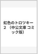 虹色のトロツキー 2 (中公文庫 コミック版)(中公文庫)