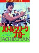 バトルクリークブロー Jackie Chan (ムービーコミックス)