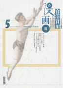 宮澤賢治・漫画館 5