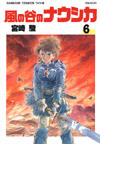 風の谷のナウシカ 6 (アニメージュ・コミックス・ワイド判)