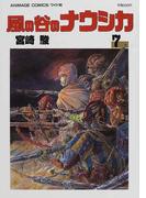 風の谷のナウシカ 7 (アニメージュ・コミックス・ワイド判)