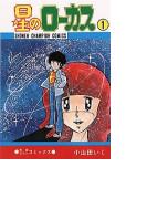 星のローカス 第1巻 (少年チャンピオン・コミックス)(少年チャンピオン・コミックス)