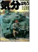 気分はもう戦争 (アクション・コミックス)(アクションコミックス)