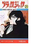 ブラック・ジャック 21 (少年チャンピオン・コミックス)(少年チャンピオン・コミックス)