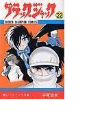 ブラック・ジャック 22 (少年チャンピオン・コミックス)(少年チャンピオン・コミックス)