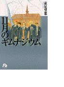 11月のギムナジウム (小学館文庫)(小学館文庫)