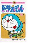 ドラえもん 12 (てんとう虫コミックス)(てんとう虫コミックス)