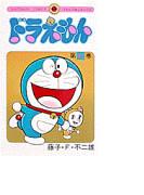 ドラえもん 21 (てんとう虫コミックス)(てんとう虫コミックス)