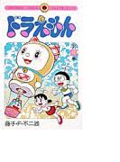 ドラえもん 40 (てんとう虫コミックス)(てんとう虫コミックス)