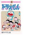 ドラえもん 41 (てんとう虫コミックス)(てんとう虫コミックス)