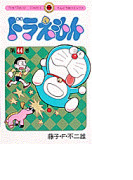ドラえもん 44 (てんとう虫コミックス)(てんとう虫コミックス)