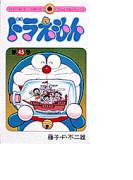ドラえもん 45 (てんとう虫コミックス)(てんとう虫コミックス)