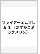 ファイアーエムブレム 1 (あすかコミックスDX)(あすかコミックスDX)