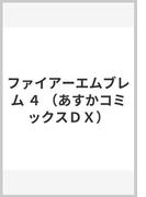 ファイアーエムブレム 4 (あすかコミックスDX)(あすかコミックスDX)
