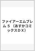 ファイアーエムブレム 5 (あすかコミックスDX)(あすかコミックスDX)