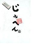 じみへん 2 (スピリッツじみコミックス)(スピリッツじみコミックス)