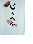じみへん 3 (スピリッツじみコミックス)(スピリッツじみコミックス)