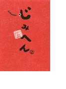 じみへん 5 (スピリッツじみコミックス)(スピリッツじみコミックス)