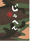 じみへん 6 (スピリッツじみコミックス)(スピリッツじみコミックス)