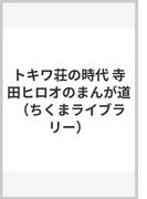 トキワ荘の時代 寺田ヒロオのまんが道 (ちくまライブラリー)