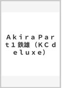 Akira Part1 鉄雄 (KC deluxe)
