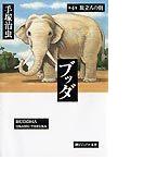 ブッダ 第4巻 旅立ちの朝 (潮ビジュアル文庫)