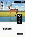ブッダ 第5巻 ウルベーラの森 (潮ビジュアル文庫)