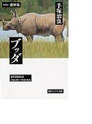 ブッダ 第8巻 鹿野苑 (潮ビジュアル文庫)