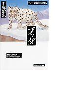 ブッダ 第9巻 象頭山の教え (潮ビジュアル文庫)