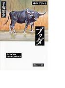 ブッダ 第10巻 アジャセ (潮ビジュアル文庫)
