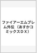 ファイアーエムブレム外伝 (あすかコミックスDX)(あすかコミックスDX)