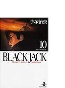 Black Jack The best 14stories by Osamu Tezuka 10