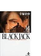 Black Jack The best 14 stories by Osamu Tezuka 14