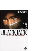 Black Jack The best 14 stories by Osamu Tezuka 15