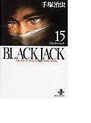Black Jack The best 14 stories by Osamu Tezuka 15 (秋田文庫)(秋田文庫)