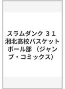 スラムダンク 31 湘北高校バスケットボール部(ジャンプ・コミックス)