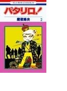 パタリロ! 第2巻 (花とゆめCOMICS)