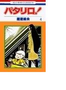 パタリロ! 第4巻 (花とゆめCOMICS)