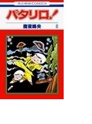 パタリロ! 第6巻 (花とゆめCOMICS)(花とゆめコミックス)