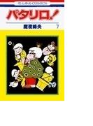 パタリロ! 第7巻 (花とゆめCOMICS)