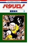 パタリロ! 第8巻 (花とゆめCOMICS)