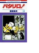 パタリロ! 第10巻 (花とゆめCOMICS)