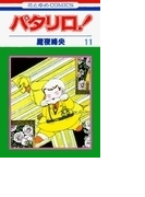 パタリロ! 第11巻 (花とゆめCOMICS)
