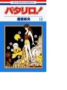 パタリロ! 第12巻 (花とゆめCOMICS)(花とゆめコミックス)