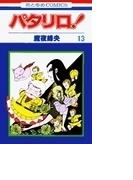 パタリロ! 第13巻 (花とゆめCOMICS)