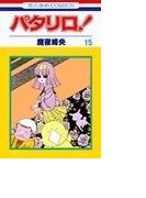 パタリロ! 第15巻 (花とゆめCOMICS)